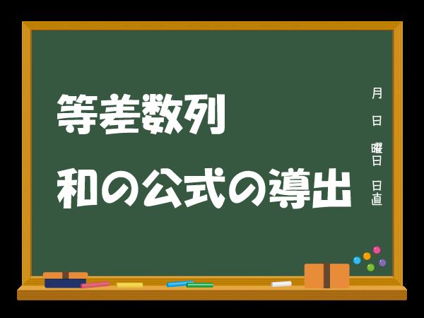 等差数列の和の公式の導出