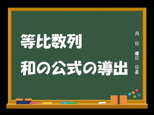 等比数列の和の公式の導出