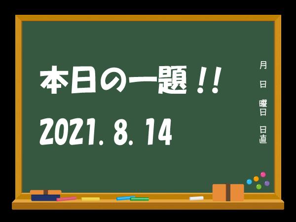 本日の一題(2021.8.14)