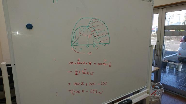 ホワイトボード演習(中1)図形の計量